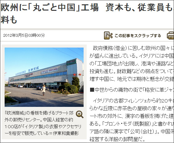 http://digital.asahi.com/articles/TKY201203040488.html?ref=comkiji_txt_end_chira