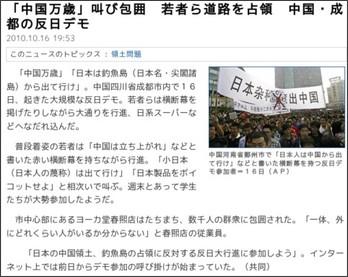 http://sankei.jp.msn.com/world/china/101016/chn1010161955008-n1.htm