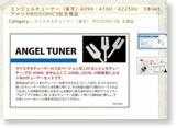 http://aromaventvert.shop-pro.jp/?pid=25386970