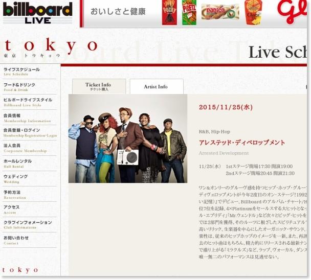 ビルボードライブ東京|Billboard Live Tokyo