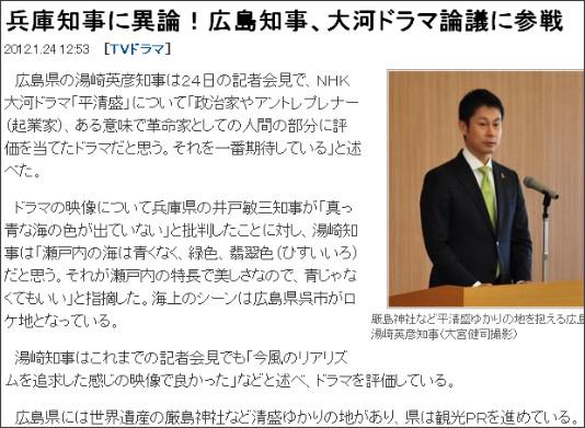 http://sankei.jp.msn.com/west/west_affairs/news/120124/waf12012412550011-n1.htm