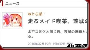 http://www.itmedia.co.jp/news/articles/1002/19/news049.html