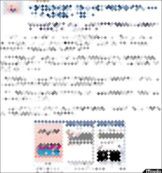 http://plusd.itmedia.co.jp/mobile/articles/0908/21/news095.html