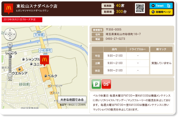 http://www.mcdonalds.co.jp/shop/map/map.php?strcode=11544