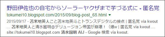 https://www.google.co.jp/#q=site:%2F%2Ftokumei10.blogspot.com+AIJ++%22%E6%B8%85%E6%B0%B4%E5%9B%BD%E6%98%8E%22+%E8%8B%AB%E7%B1%B3%E5%9C%B0%E8%8B%B1%E4%BA%BA