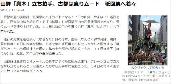 http://sankei.jp.msn.com/life/news/110711/trd11071114440002-n1.htm
