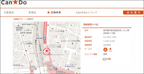 http://cando-web.co.jp/shopinfo/shop-1288.html