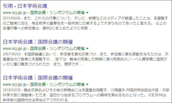 https://www.google.co.jp/#q=%E6%97%A5%E6%9C%AC%E5%AD%A6%E8%A1%93%E4%BC%9A%E8%AD%B0+%E5%A4%A9%E7%9A%87%E9%99%9B%E4%B8%8B