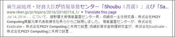 http://tokumei10.blogspot.com/2017/12/pezy-computing.html