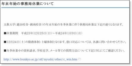 http://www.bunkyo.ac.jp/newstopics/2011/newstopic85.htm