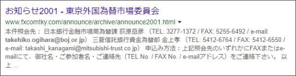 https://www.google.co.jp/search?ei=hbK6WsStBtH0jwP1hqbwCQ&q=takehiko.ogihara%40boj.or.jp&oq=takehiko.ogihara%40boj.or.jp&gs_l=psy-ab.3...2866.2866.0.3774.1.1.0.0.0.0.137.137.0j1.1.0....0...1c.2.64.psy-ab..0.0.0....0.tC2H7ijZ1yY