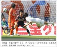 http://www.sponichi.co.jp/soccer/news/2009/04/30/KFullNormal20090430056_p.html