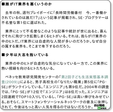 http://el.jibun.atmarkit.co.jp/onot/2012/01/it-266d.html