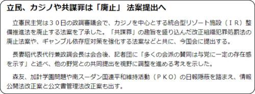 https://www.daily.co.jp/society/politics/2017/11/30/0010778388.shtml