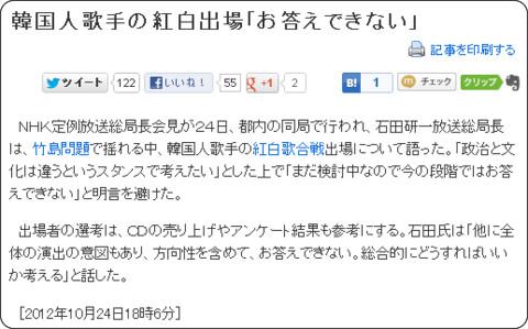 http://www.nikkansports.com/entertainment/news/f-et-tp0-20121024-1037065.html