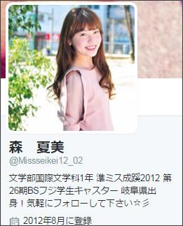 森夏美の画像 p1_17