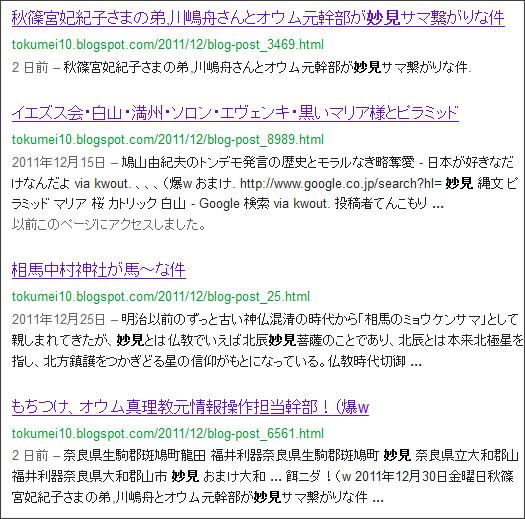 http://www.google.co.jp/search?hl=ja&safe=off&biw=1145&bih=939&q=site%3Atokumei10.blogspot.com+&btnG=%E6%A4%9C%E7%B4%A2&aq=f&aqi=&aql=&oq=#sclient=psy-ab&hl=ja&safe=off&source=hp&q=site:tokumei10.blogspot.com+%E5%A6%99%E8%A6%8B&pbx=1&oq=site:tokumei10.blogspot.com+%E5%A6%99%E8%A6%8B&aq=f&aqi=&aql=&gs_sm=e&gs_upl=2201l3876l0l4583l10l9l0l0l0l2l232l1619l0.5.4l9l0&bav=on.2,or.r_gc.r_pw.,cf.osb&fp=352619057d0e6030&biw=758&bih=726