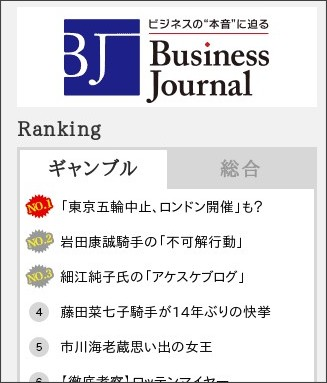 http://biz-journal.jp/gj/2016/05/post_422.html