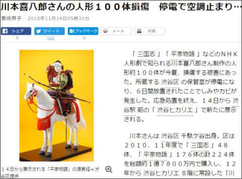 http://www.asahi.com/articles/ASHCD6DFZHCDUTIL03W.html?ref=rss