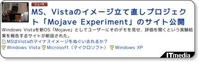 http://www.itmedia.co.jp/news/articles/0807/30/news021.html