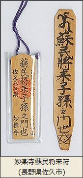 http://museum.umic.jp/somin/sominshou/s_katachi07.html