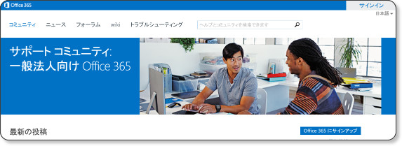 http://community.office365.com/ja-jp/default.aspx
