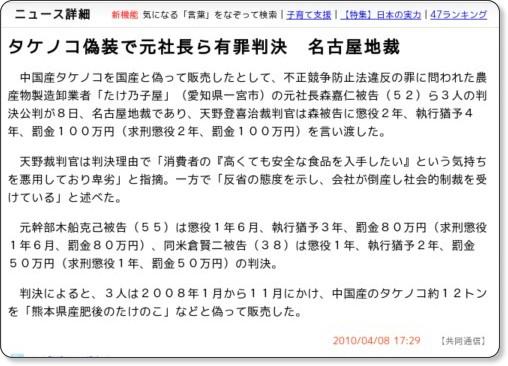 http://www.47news.jp/CN/201004/CN2010040801000611.html
