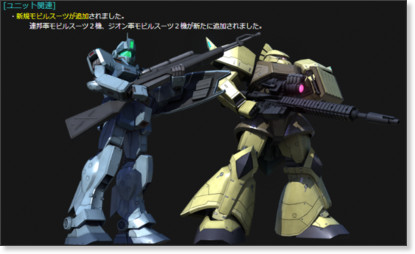 http://pgdp.channel.or.jp/gundam/ps3/information/1210.html