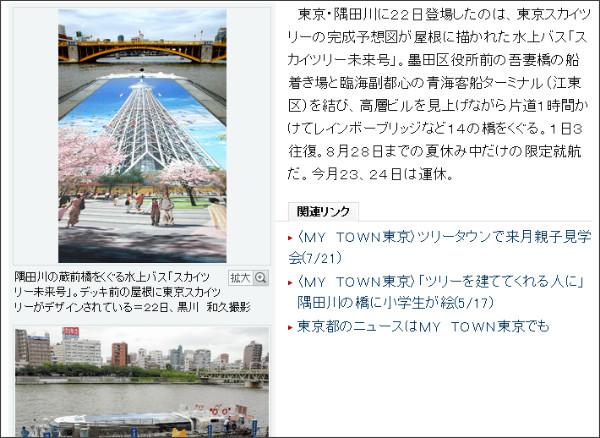 http://www.asahi.com/national/update/0722/TKY201107220639.html?ref=rss