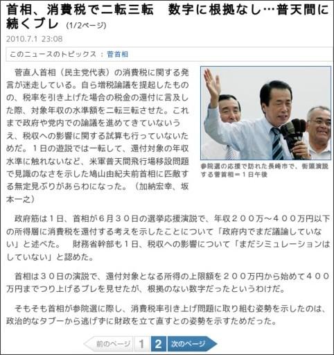 http://sankei.jp.msn.com/politics/policy/100701/plc1007012308014-n1.htm