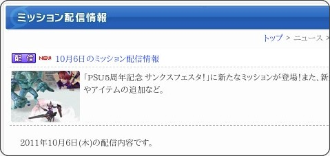 http://phantasystaruniverse.jp/news/wis/?mode=view&id=1487