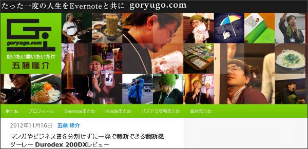 http://goryugo.com/