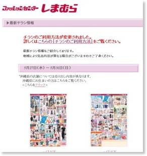 http://www.shimamura.gr.jp/shimamura/flier/