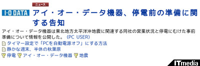 http://plusd.itmedia.co.jp/pcuser/articles/1103/15/news042.html