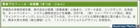 http://bizmakoto.jp/makoto/articles/0907/03/news019.html
