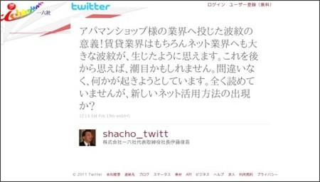 http://twitter.com/#!/shacho_twitt/status/38874056812019712