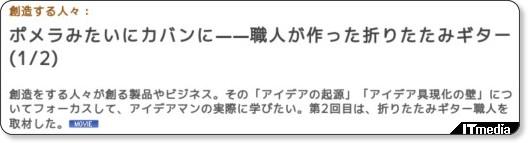 http://www.itmedia.co.jp/bizid/articles/0901/23/news110.html