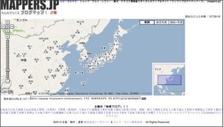 http://www.mappers.jp/