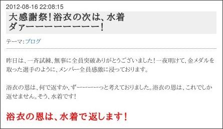 http://ameblo.jp/akbn0/entry-11330283840.html