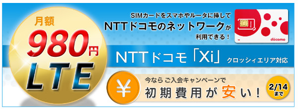 http://broadband.rakuten.co.jp/lte/