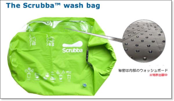 http://www.thescrubba.jp/