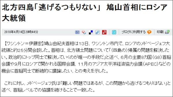 http://www.asahi.com/politics/update/0414/TKY201004140254.html