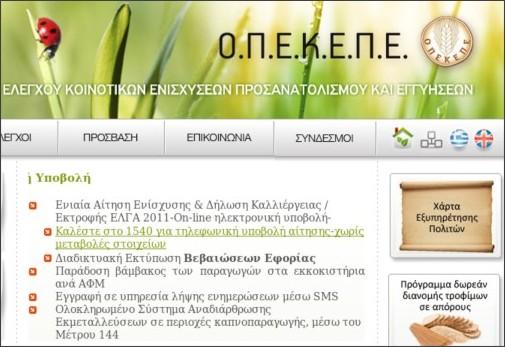 http://www.opekepe.gr/