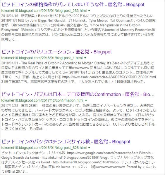 https://www.google.co.jp/search?ei=Q2quWobKNYTejwOfn4mwDQ&q=site%3A%2F%2Ftokumei10.blogspot.com+%E3%83%93%E3%83%83%E3%83%88%E3%82%B3%E3%82%A4%E3%83%B3&oq=site%3A%2F%2Ftokumei10.blogspot.com+%E3%83%93%E3%83%83%E3%83%88%E3%82%B3%E3%82%A4%E3%83%B3&gs_l=psy-ab.3...2188.4300.0.4631.11.11.0.0.0.0.133.1342.0j11.11.0....0...1c.1j4.64.psy-ab..0.2.257...33i160k1.0.JD9eSU71XSw