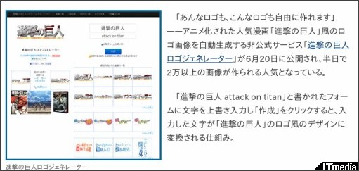 http://www.itmedia.co.jp/news/articles/1306/20/news115.html
