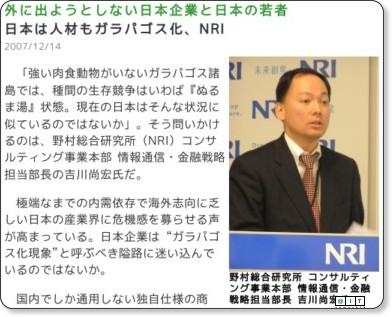 http://www.atmarkit.co.jp/news/200712/14/nri.html