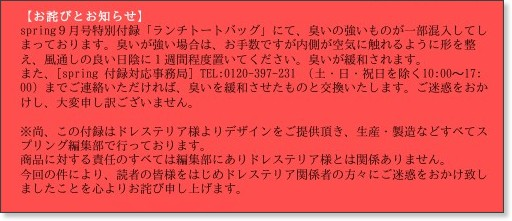 http://tkj.jp/spring/