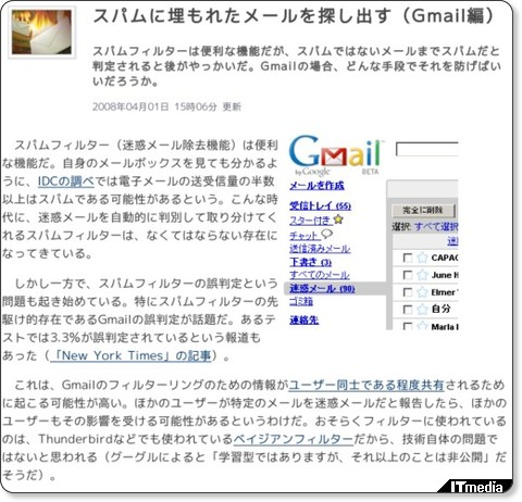 http://www.itmedia.co.jp/bizid/articles/0804/01/news082.html