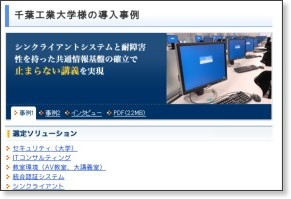 http://www.ntt-east.co.jp/business/case/2006/004/index.html