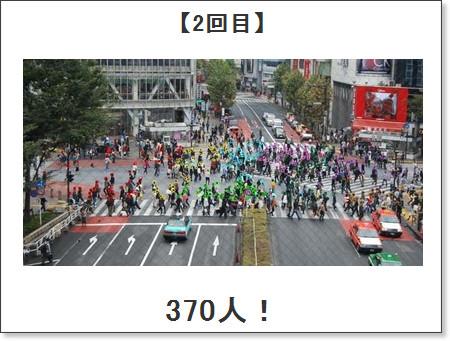 http://tuitui.jp/2009/11/c01-shibuya.html